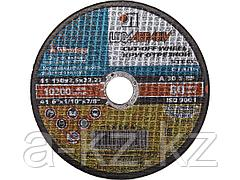 Круг отрезной по металлу ЛУГА 3612-150-2,5, абразивный, 150 х 2,5 х 22,2 мм