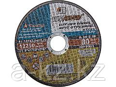 Круг отрезной по металлу ЛУГА 3612-125-1.6, абразивный, 125 х 1,6 х 22,2 мм