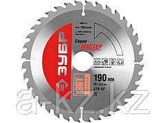 Пильный диск по дереву ЗУБР 36912-190-30-36, МАСТЕР, Оптимальный рез, 190 x 30, 36Т