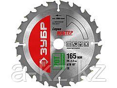 Пильный диск по дереву ЗУБР 36910-165-20-20, МАСТЕР, быстрый рез, 165 x 20, 20Т