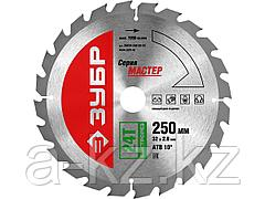 Пильный диск по дереву ЗУБР 36910-250-32-24, МАСТЕР, быстрый рез, 250 x 32, 24Т