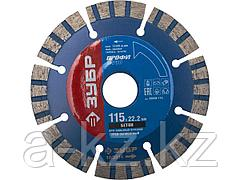 Алмазный диск отрезной ЗУБР 36658-115, ПРОФИ, БЕТОН, турбо-сегментный, сухая резка, 22,2 х 115 мм