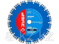 Алмазный диск отрезной ЗУБР 36658-230, ПРОФИ, БЕТОН, турбо-сегментный, сухая резка, 22,2 х 230 мм