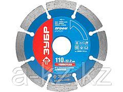 Алмазный диск отрезной ЗУБР 36650-110_z01, ПРОФИ, сегментный, сухая резка, 22,2 х 110 мм