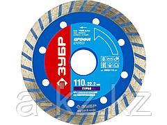 Алмазный диск отрезной ЗУБР 36652-110_z01, ПРОФИ, сегментированный, сухая и влажная резка, 22,2 х 110 мм