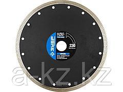 Алмазный диск отрезной по керамограниту ЗУБР 36659-230, ПРОФЕССИОНАЛ, супертонкий 230 х 25,4 х 22,2 мм