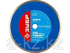 Алмазный диск отрезной ЗУБР 36654-230_z01, ПРОФИ, сплошной, влажная резка, 22,2 х 230 мм
