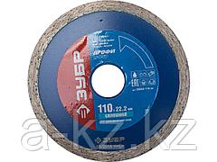 Алмазный диск отрезной ЗУБР 36654-110_z01, ПРОФИ, сплошной, влажная резка, 22,2 х 110 мм