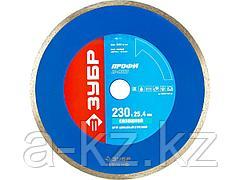 Алмазный диск отрезной ЗУБР 36655-230_z01, ПРОФИ, сплошной, для электроплиткореза, 25,4 х 230 мм