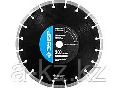 Алмазный диск отрезной по бетону для швонарезчика ЗУБР 36665-300, сухая и мокрая резка, 25,4 х 300 мм