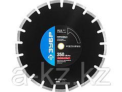 Алмазный диск отрезной по асфальту для швонарезчика ЗУБР 36667-350, сухая и мокрая резка, 25,4 х 350 мм