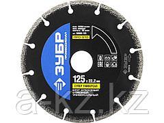 Алмазный диск отрезной ЗУБР 36660-125, ПРОФЕССИОНАЛ, сегментный универсальный 125 х 22,2 мм на вакуумной пайке
