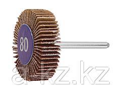 Круг ЗУБР веерный на шпильке, P 80, d 32x10x3,2 мм, L 45мм, 1шт, 35934