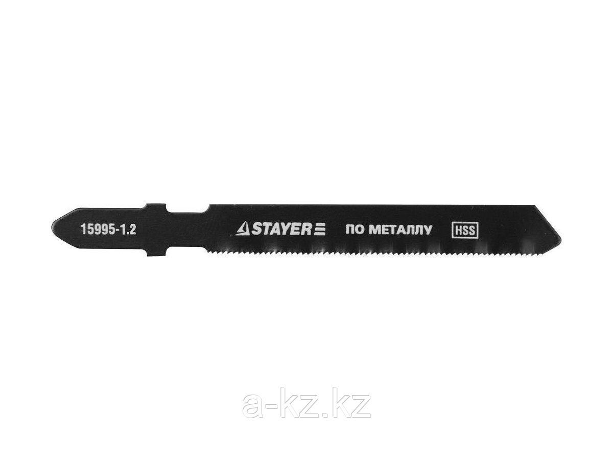 Пилки для электролобзика STAYER 15995-1.2_z01, PROFI, HSS, по металлу (1-3 мм), фигурный рез, EU-хвостик, шаг 1,2 мм, 50 мм, 2 шт