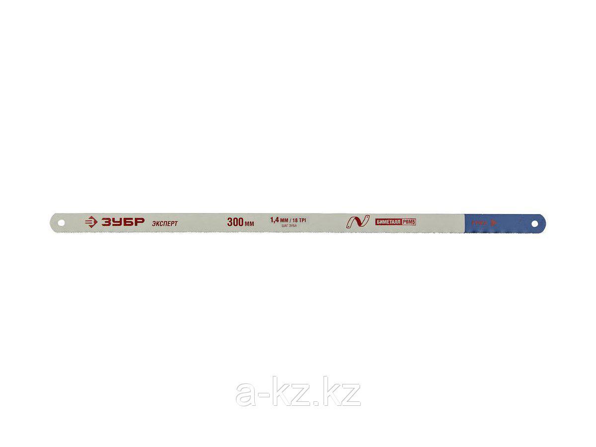 Полотно для ножовки по металлу ЗУБР 15855-18-2, ЭКСПЕРТ, биметаллическое 18 TPI, шаг 1,4мм, 300 мм, 2 шт.