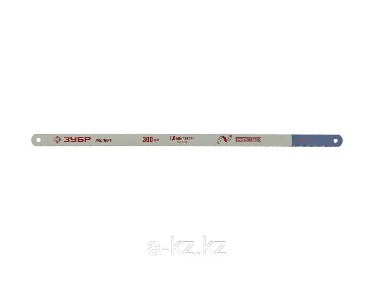 Полотно для ножовки по металлу ЗУБР 15855-24-10, ЭКСПЕРТ, биметаллическое 24 TPI, шаг 1 мм, 300 мм, 10 шт.