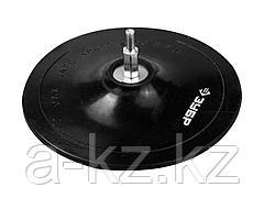 Тарелка опорная для дрели ЗУБР 3574-115, МАСТЕР, резиновая, под круг фибровый, d 115 мм, шпилька d 8 мм
