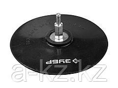 Тарелка опорная для дрели ЗУБР 3577-125, МАСТЕР, резиновая, под круг на липучке, d 125 мм, шпилька d 8 мм