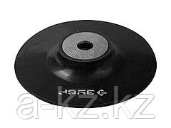 Тарелка опорная для УШМ ЗУБР 35773-125, МАСТЕР, резиновая под круг фибровый, d 125 мм, М 14
