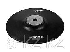 Тарелка опорная для УШМ ЗУБР 35773-150, МАСТЕР, резиновая под круг фибровый, d 150 мм, М 14