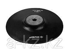 Тарелка опорная для УШМ ЗУБР 35773-180, МАСТЕР, резиновая под круг фибровый, d 180 мм, М 14