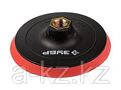 Тарелка опорная для УШМ ЗУБР 35782-115, МАСТЕР, пластиковая под круг на липучке, мягкая полиуретановая прокладка, d 115 мм
