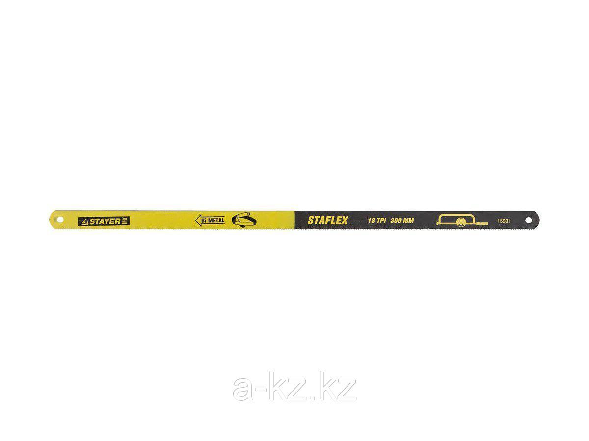 Полотно для ножовки по металлу STAYER 15931-S2, PROFI STAYER-FLEX, биметаллическое, 18 TPI, 300 мм, 2 шт.