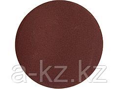 Круг шлифовальный на липучке ЗУБР 35568-150-120, МАСТЕР, универсальный, из абразивной бумаги на велкро основе, без отверстий, Р120, 150 мм, 5 шт.