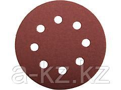 Круг шлифовальный на липучке ЗУБР 35560-115-600, МАСТЕР, универсальный, из абразивной бумаги на велкро основе, 8 отверстий, Р600, 115 мм, 5 шт.
