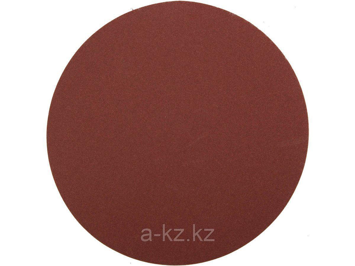 Круг шлифовальный на липучке ЗУБР 35561-115-320, МАСТЕР, универсальный, из абразивной бумаги на велкро основе, без отверстий, Р320, 115 мм, 5 шт.