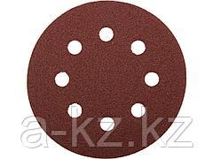 Круг шлифовальный на липучке ЗУБР 35562-125-060, МАСТЕР, универсальный, из абразивной бумаги на велкро основе, 8 отверстий, Р60, 125 мм, 5 шт.