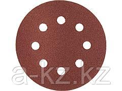 Круг шлифовальный на липучке ЗУБР 35562-125-100, МАСТЕР, универсальный, из абразивной бумаги на велкро основе, 8 отверстий, Р100, 125 мм, 5 шт.