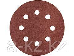 Круг шлифовальный на липучке ЗУБР 35562-125-120, МАСТЕР, универсальный, из абразивной бумаги на велкро основе, 8 отверстий, Р120, 125 мм, 5 шт.
