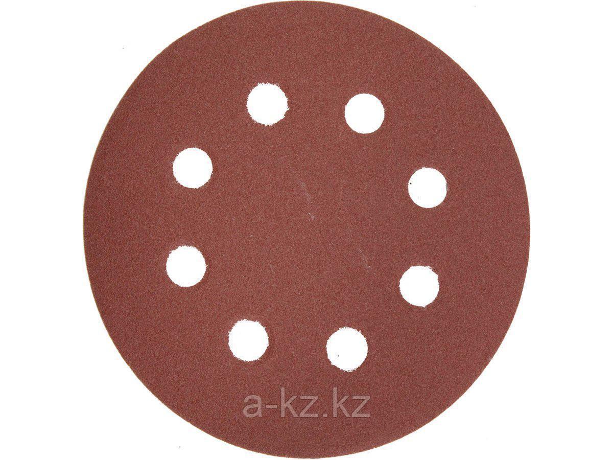 Круг шлифовальный на липучке ЗУБР 35562-125-320, МАСТЕР, универсальный, из абразивной бумаги на велкро основе, 8 отверстий, Р320, 125 мм, 5 шт.