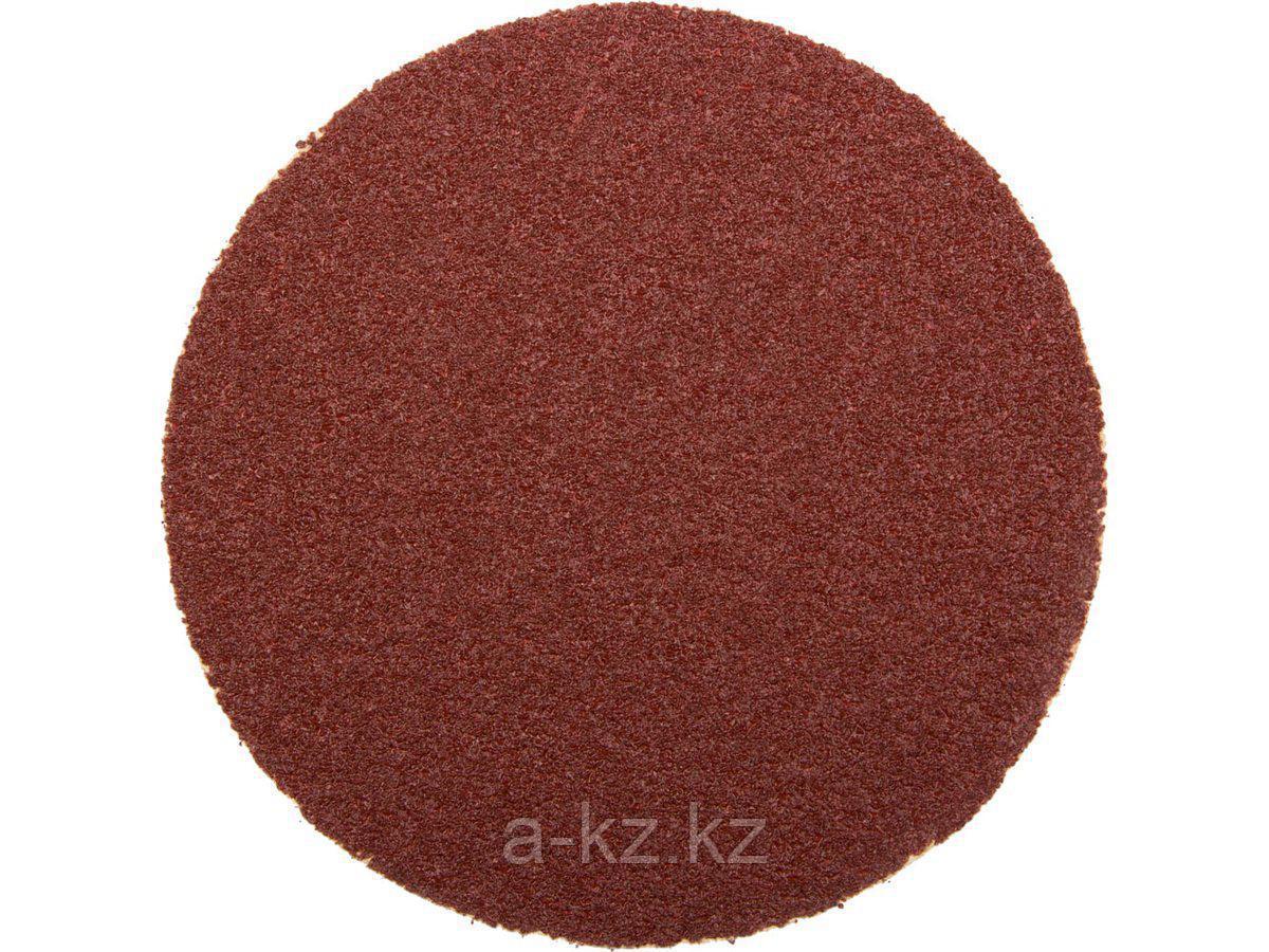 Круг шлифовальный на липучке ЗУБР 35563-125-080, МАСТЕР, универсальный, из абразивной бумаги на велкро основе, без отверстий, Р80, 125 мм, 5 шт.