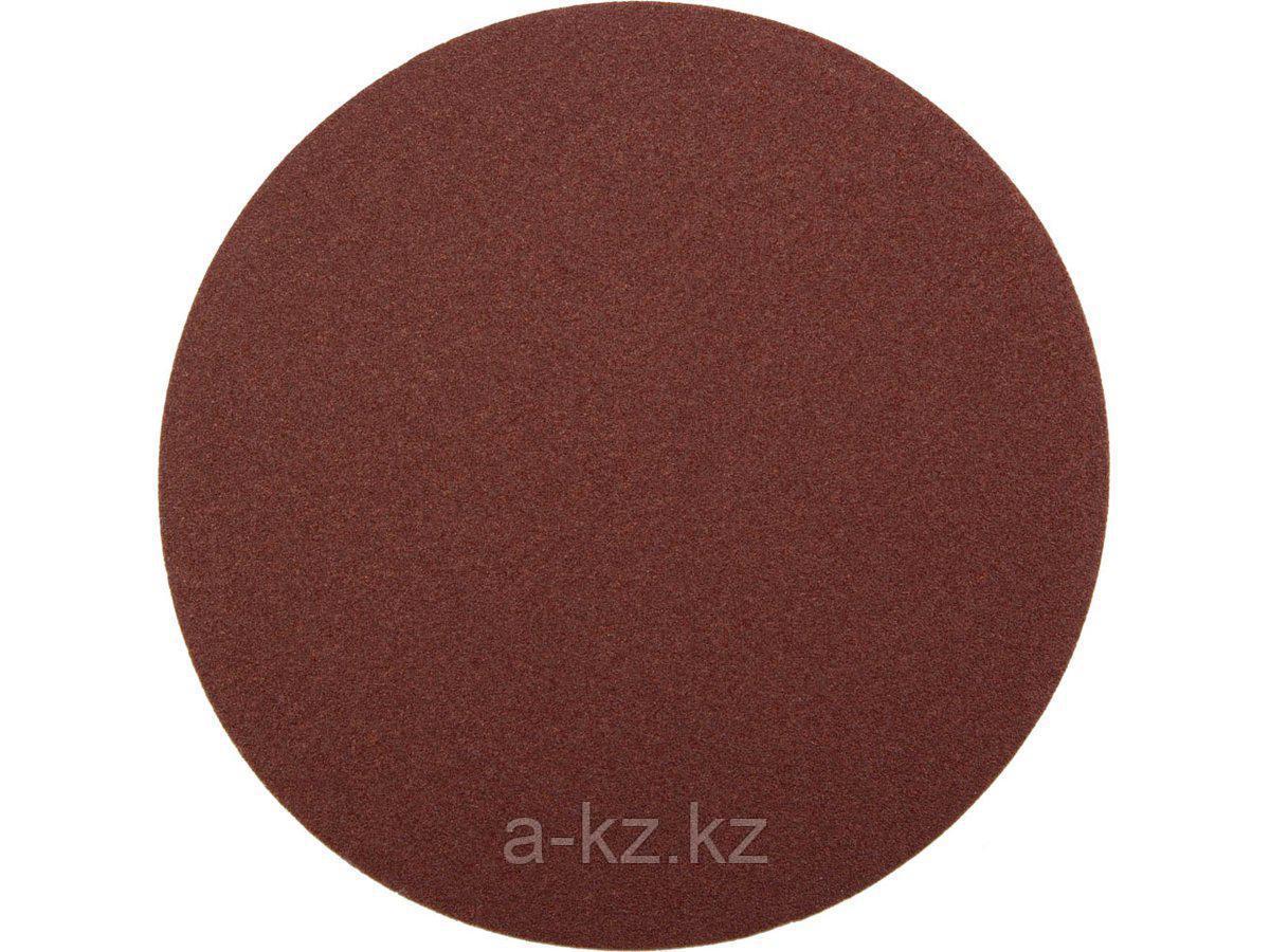 Круг шлифовальный на липучке ЗУБР 35563-125-100, МАСТЕР, универсальный, из абразивной бумаги на велкро основе, без отверстий, Р100, 125 мм, 5 шт.