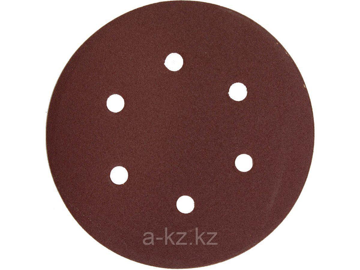 Круг шлифовальный на липучке ЗУБР 35566-150-120, МАСТЕР, универсальный, из абразивной бумаги на велкро основе, 6 отверстий, Р120, 150 мм, 5 шт.