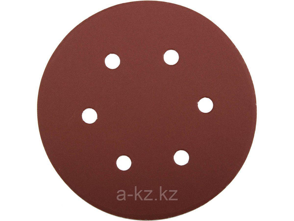 Круг шлифовальный на липучке ЗУБР 35566-150-600, МАСТЕР, универсальный, из абразивной бумаги на велкро основе, 6 отверстий, Р600, 150 мм, 5 шт.