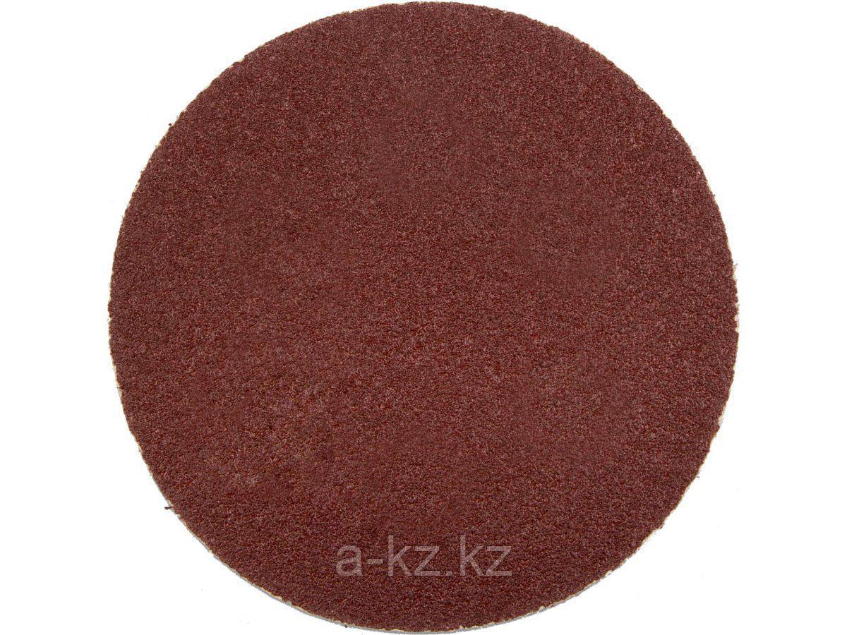 Круг шлифовальный на липучке ЗУБР 35568-150-060, МАСТЕР, универсальный, из абразивной бумаги на велкро основе, без отверстий, Р60, 150 мм, 5 шт.