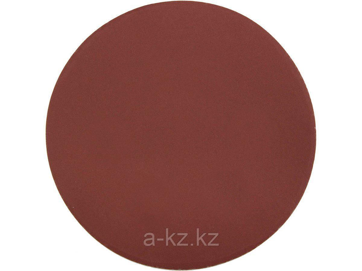 Круг шлифовальный на липучке ЗУБР 35568-150-320, МАСТЕР, универсальный, из абразивной бумаги на велкро основе, без отверстий, Р320, 150 мм, 5 шт.