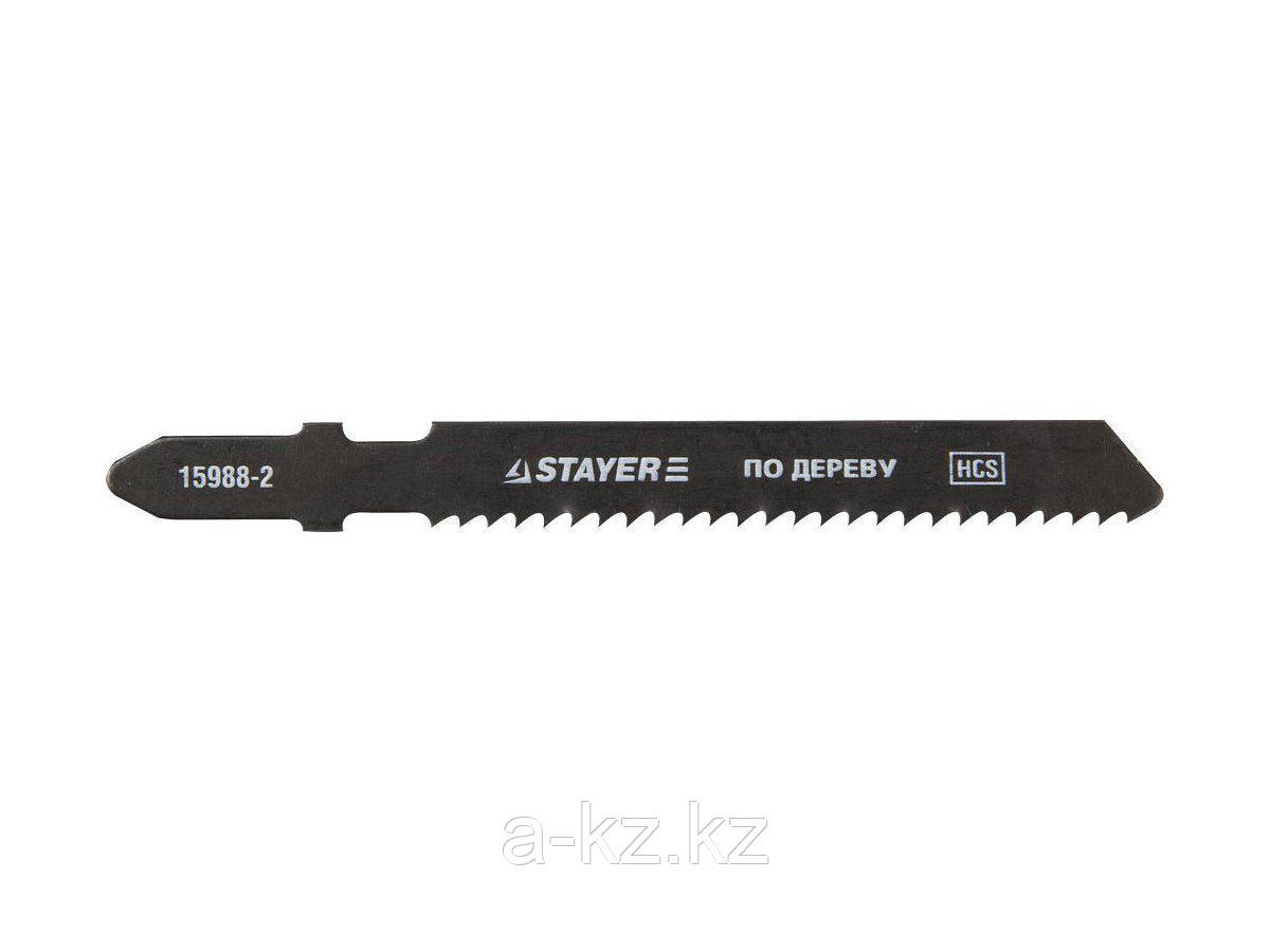 Пилки для электролобзика STAYER 15988-2_z01, PROFI, HCS, по дереву, фанере, ДСП, EU-хвостик, шаг 2 мм, 50 мм, 2 шт
