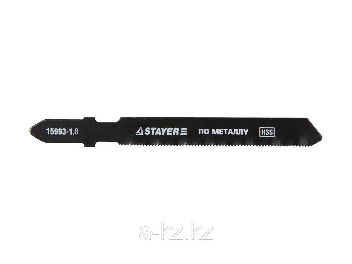 Пилки для электролобзика STAYER 15993-1.8_z01, PROFI, HSS, по металлу (2,5-6 мм), EU-хвостик, шаг 1,8 мм, 50 мм, 2 шт