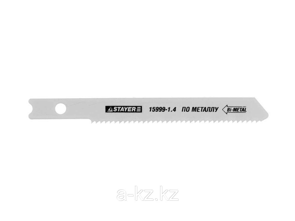 Пилки для электролобзика STAYER 15999-1,4, PROFI, Bi-Metal, по металлу (1,5-2мм), US-хвостик, шаг 1,4 мм, 50 мм, 3 шт