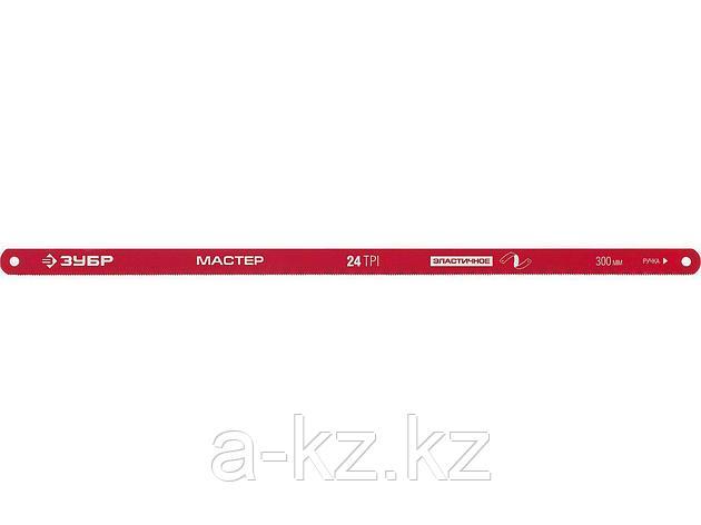 """Полотно ЗУБР """"МАСТЕР"""" по металлу 24 TPI (шаг 1.0мм), Универсальное, 10шт, фото 2"""