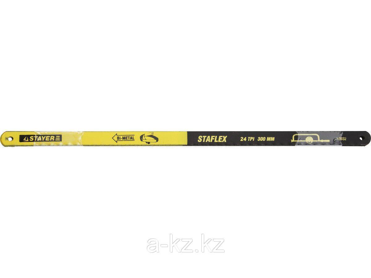 Полотно для ножовки по металлу STAYER 15932-S50, PROFI STAYER-FLEX, биметаллическое, 24 TPI, 300 мм, 50 шт.