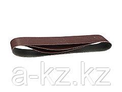 Шлифовальная лента ЗУБР 35548-120, МАСТЕР, универсальная, бесконечная, для ЗШС-500, основа-х/б ткань, 100 х 914 мм, Р120, 3 шт