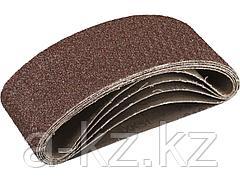 Шлифовальная лента бесконечная ЗУБР 35341-040, СТАНДАРТ, на тканевой основе, для ЛШМ, P40, 75 х 457 мм, 5 шт