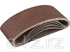 Шлифовальная лента бесконечная ЗУБР 35341-060, СТАНДАРТ, на тканевой основе, для ЛШМ, P60, 75 х 457 мм, 5 шт
