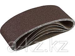 Шлифовальная лента бесконечная ЗУБР 35341-080, СТАНДАРТ, на тканевой основе, для ЛШМ, P80, 75 х 457 мм, 5 шт