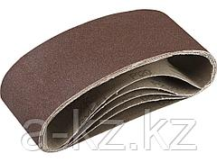 Шлифовальная лента бесконечная ЗУБР 35341-120, СТАНДАРТ, на тканевой основе, для ЛШМ, P120, 75 х 457 мм, 5 шт